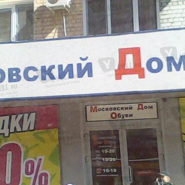 21a478bd5 Обувной магазин Дисконт обувь в Саратов каталог - официальный сайт