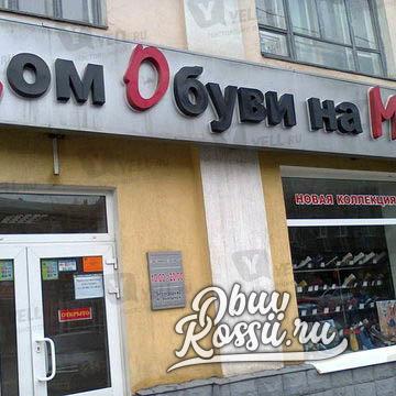 0bfab3fe1 Обувной магазин Дом обуви на Московской в Саратов каталог ...