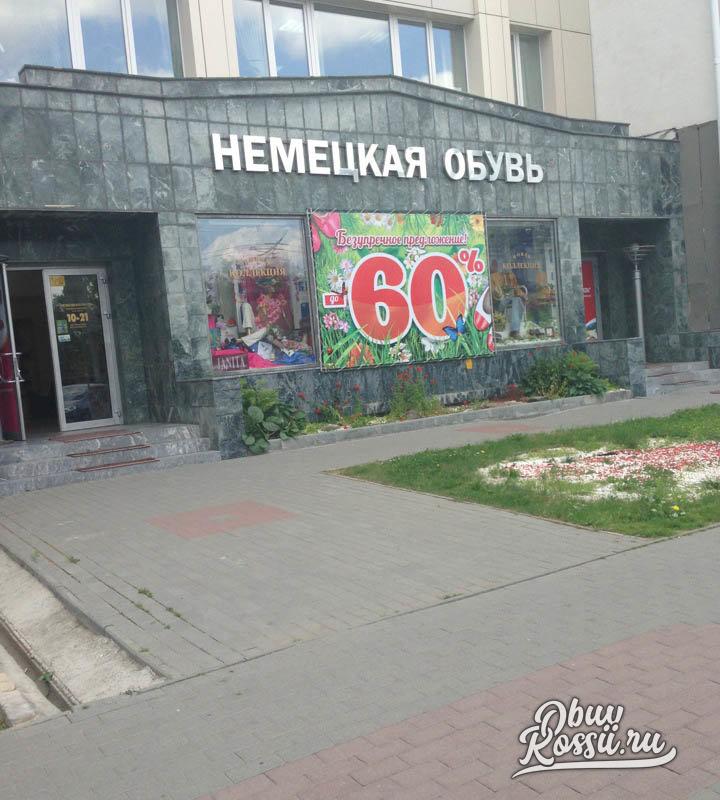 99b37f336 Обувной магазин Немецкая обувь в Челябинск каталог - официальный сайт